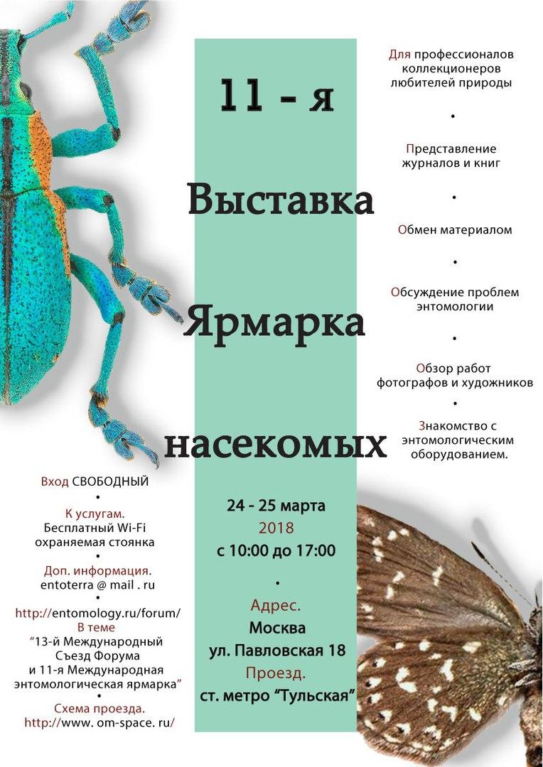 Энтомологическая выставка