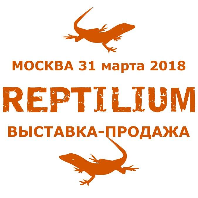 Рептилиум 2018